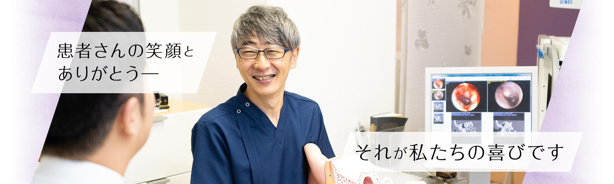 患者さんの笑顔と ありがとう―それが私たちの喜びです