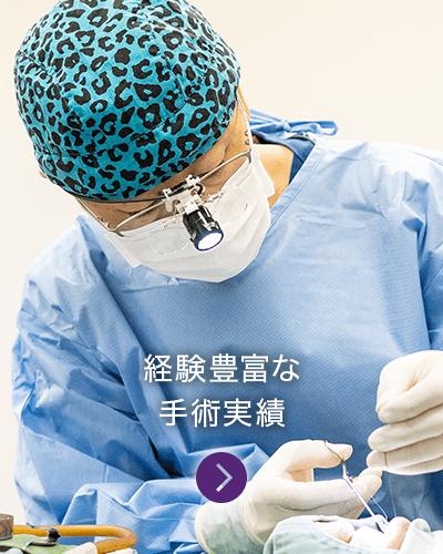 経験豊富な 手術実績