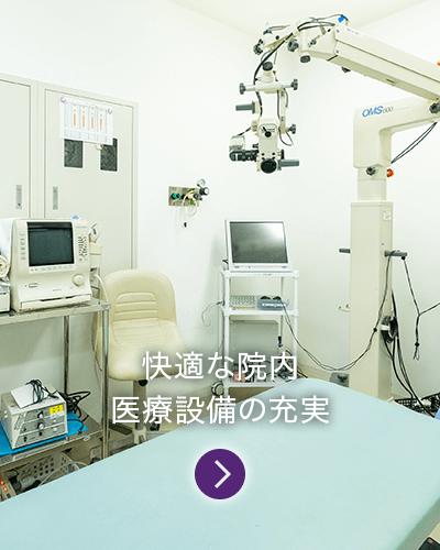 快適な院内 医療設備の充実